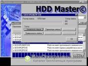 HDD Master скриншот 1