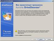 Acronis Drive Cleanser скриншот 1