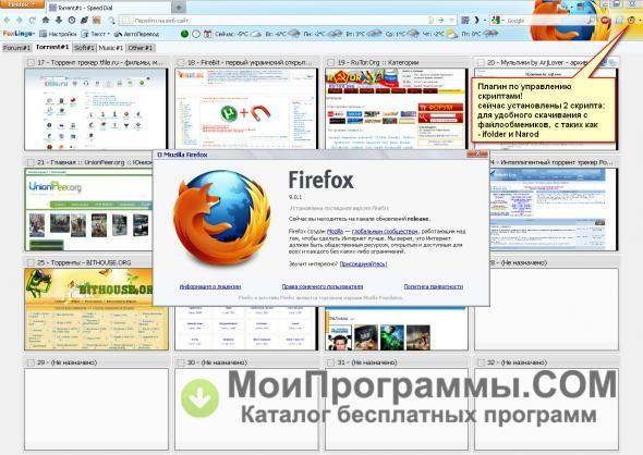 Мазила 64 бит русская версия скачать