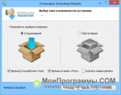 Download Master скриншот 1