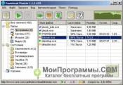Скриншот Download Master
