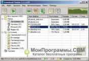 Скачать бесплатно программу download master на русском языке