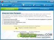 Battery Optimizer скриншот 4