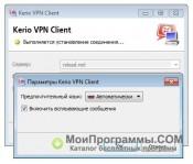 Kerio VPN Client скриншот 2