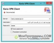 Kerio VPN Client скриншот 3