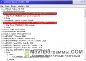 Unknown Device Identifier скриншот 3