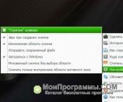 Скриншот ScreenCapture
