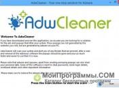 AdwCleaner скриншот 3