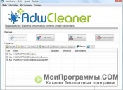 AdwCleaner скриншот 4