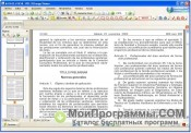 Скриншот PDF-XChange Viewer