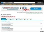 DevID Agent скриншот 1