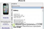iBackupBot скриншот 2