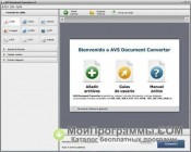 AVS Document Converter скриншот 3