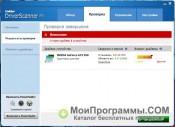 DriverScanner скриншот 1