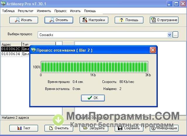 ARTMONEY PRO V 7.31 RUS СКАЧАТЬ БЕСПЛАТНО