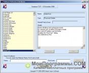 Trojan Remover скриншот 2