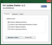 Win Updates Disabler скриншот 3