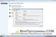 VMware Player скриншот 3