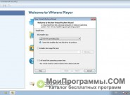 VMware Player скриншот 4