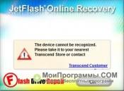JetFlash Recovery Tool скриншот 4
