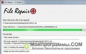 File Repair скриншот 3
