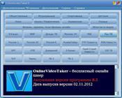 OnlineVideoTaker скриншот 3