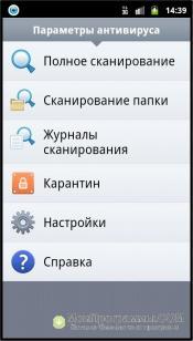 ESET NOD32 для Android скриншот 4