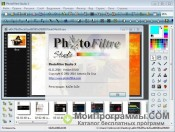 Скриншот PhotoFiltre Studio X