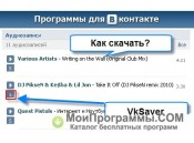 VKSaver для Opera скриншот 2