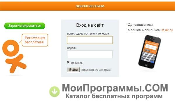 Odnoklassniki скачать на компьютер