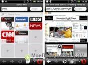 Opera Mini скриншот 4