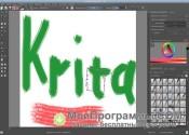 Krita скриншот 1