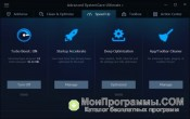 Advanced SystemCare Ultimate скриншот 4