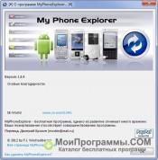MyPhoneExplorer скриншот 2