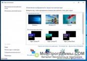 Personalization Panel скриншот 1