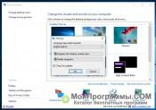 Personalization Panel скриншот 4
