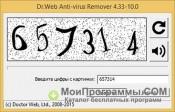 Dr.Web Removal Tool скриншот 2