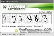 Dr.Web Removal Tool скриншот 3