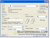Universal Document Converter скриншот 2