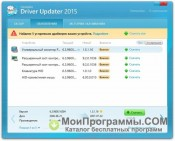 Carambis Driver Updater скриншот 2