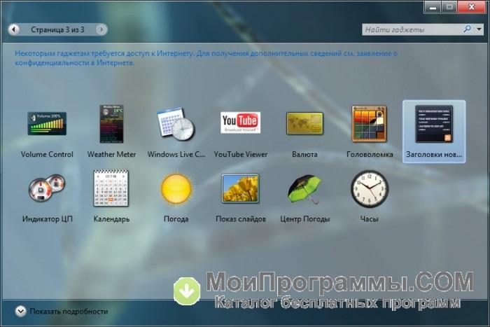 Скачать виндовс 8.1 с официального сайта майкрософт 64