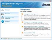 Paragon Drive Copy скриншот 1