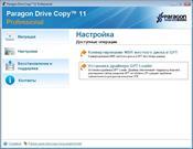 Paragon Drive Copy скриншот 2