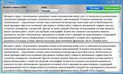 FSS Plagiator скриншот 2