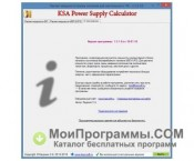 Power Supply Calculator скриншот 2
