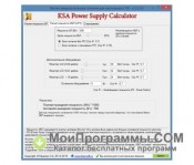 Power Supply Calculator скриншот 3