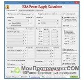 Power Supply Calculator скриншот 4
