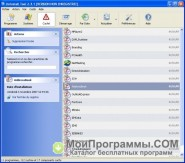 Uninstall Tool скриншот 3