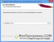 Java Virtual Machine скриншот 3