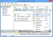 KeePass скриншот 1